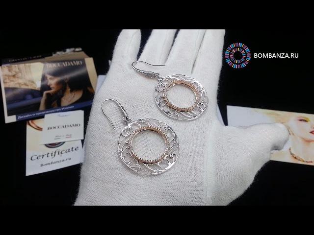 Серьги Boccadamo NORDICA, XOR206 BW/S. Элитная бижутерия из Италии