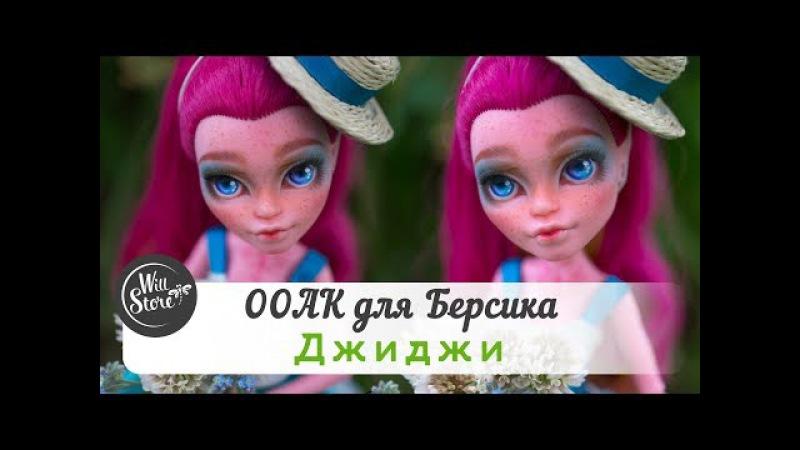 ООАК Джиджи Грант Путешественница перерисовка куклы Gigi Grant для Берсика