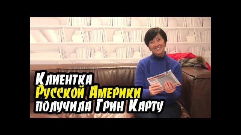 Клиентка Русской Америки получила Гринкарту