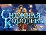 Мультфильм -Сказка Снежная королева - 2 часть.. Ганс Христиан Андерсен