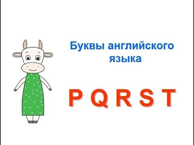 Английский алфавит для детей. Буквы P Q R S T