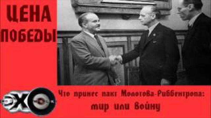 Что принес пакт Молотова— Риббентропа: мир или войну   Цена победы   Эхо москвы