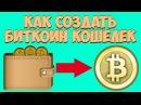 Правильная  регистрация bitcoin кошелька / Инструкция по blockchain