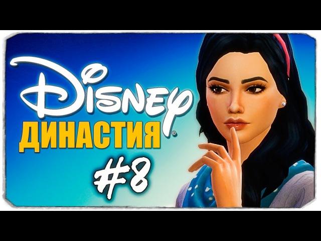ДИНАСТИЯ DISNEY - Снова беременна?! - The Sims 4