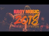 Bboy Music 2018 Part 6 New Year Bboy Music Mixtape (Best Bboy Music Battle)