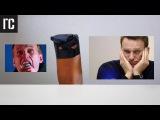 ГС (Группировка Сарделя) - Шокирующая правда о Навальном!