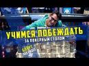 Видео уроки по покеру обучение на русском языке