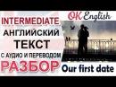 Our First Date - Наше первое свидание 📘 Intermediate English text OK English