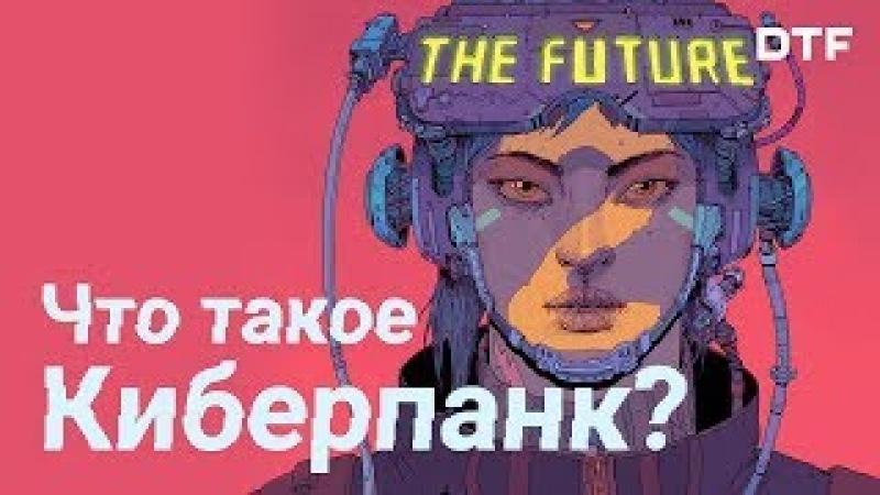 DTF: Что такое киберпанк? High tech, low life (cyberpunk 2077, the last night, deus ex)