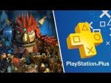 PlayStation Plus | Февраль 2018 бесплатные игры | PS4
