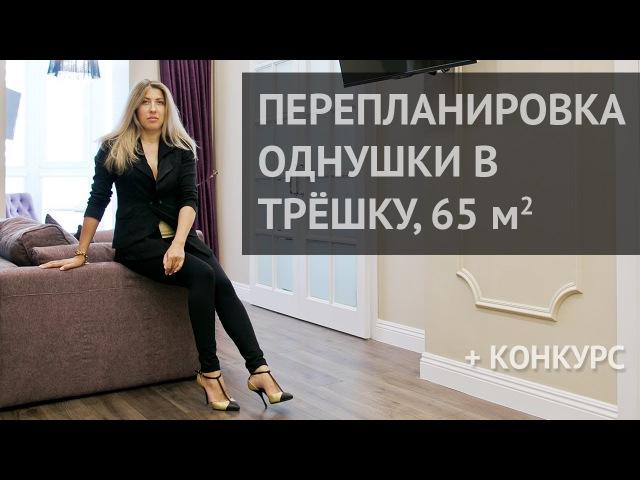 Перепланировка однушки в трёшку, 65 кв.м. Детальный обзор квартиры в Екатеринбурге. Дизайн интерьера