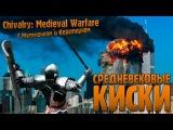 СРЕДНЕВЕКОВЫЕ КИСКИ! — Chivalry: Medieval Warfare