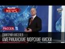 Дмитрий Киселев - Американские морские киски.|Каблуковая атака|Новости России Украины Америки