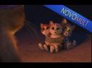 Смотреть онлайн мультфильм ШОК! Кот в сапогах и три киски!