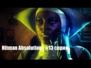 Hitman Absolution 13 серия КИСКИ ХОТЯТ УБИТЬ МЕНЯ