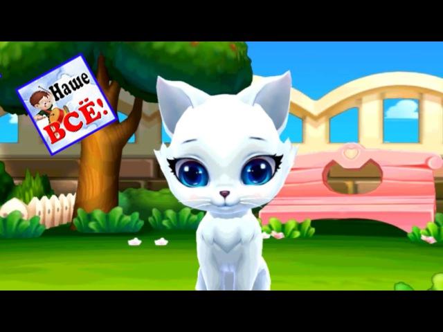 Kitty Love - My Dream Pet. Kid's catoon song. Nashe vse!