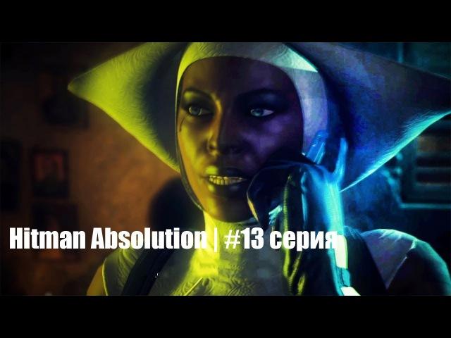 Hitman Absolution | 13 серия [ КИСКИ ХОТЯТ УБИТЬ МЕНЯ ]