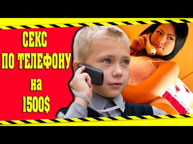 ШКОЛЬНИКИ НАЗВОНИЛИ В СЕКС ПО ТЕЛЕФОНУ НА 1500 ДОЛЛАРОВ !