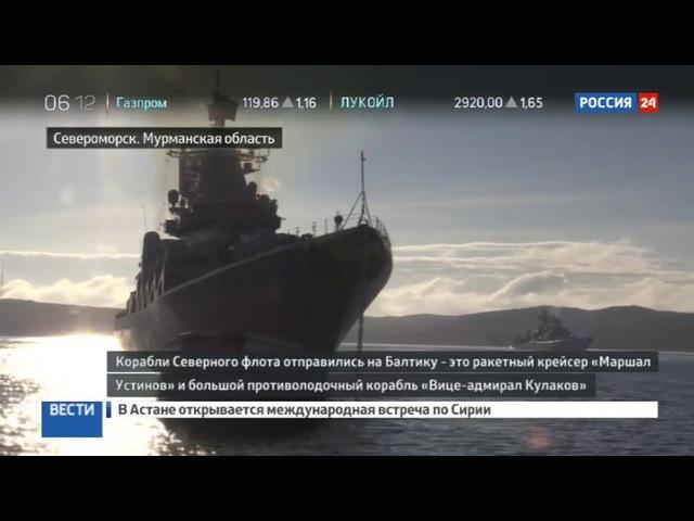 Новости на «Россия 24» • Два корабля Северного флота России отправились на Балтику для участия в параде