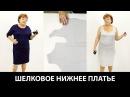 Нижнее шелковое платье без выкройки. Мастер-класс по раскрою платья без выкройки своими руками.