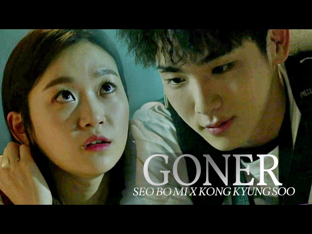 LOOKOUT MV | G O N E R | SEO BO MI X KONG KYUNG SOO