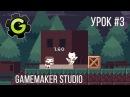 GameMaker Studio Урок 3 Передвижение игрока и работа с камерой