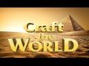 Craft the World Прохождение на пустынном биоме 1