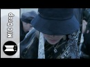 BTS - MIC Drop Русский кавер от Jackie-O