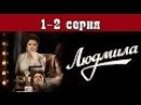 Людмила 1 - 2 серия [сериал мелодрама]