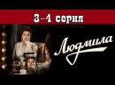 Людмила 3 - 4 серия [сериал мелодрама]
