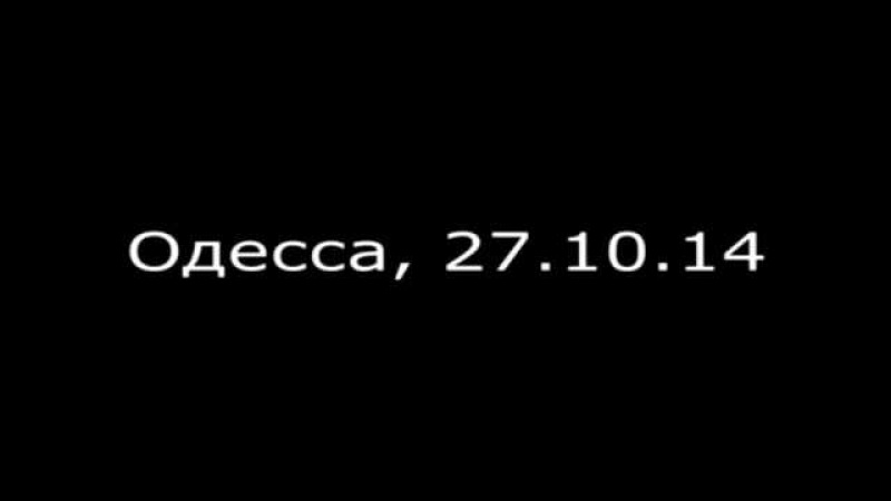 Исторических выступлений Порошенко в Одессе 27-10-2014
