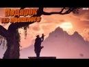 Horizon Zero Dawn Прохождение 1 - Подарок из прошлого - Уроки выживания