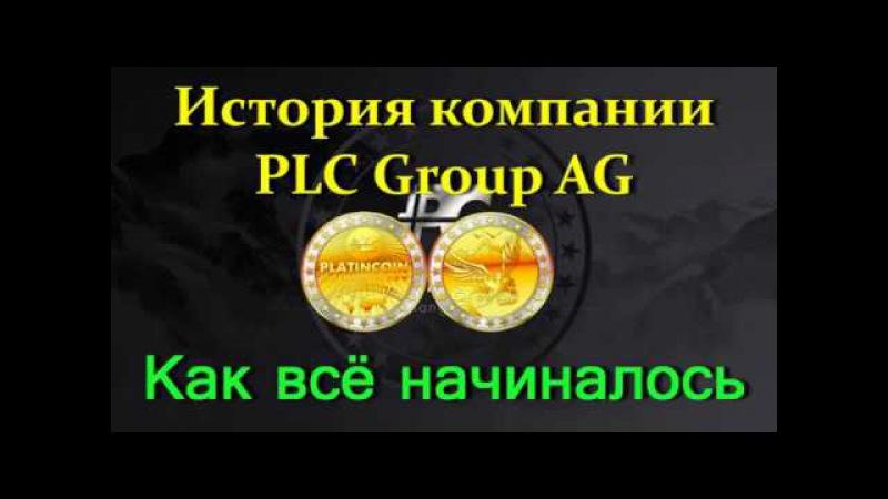 Platincoin - Компания PLC GROUP AG. Как всё начиналось