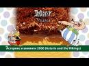 Астерикс и викинги 2006 Asterix and the Vikings