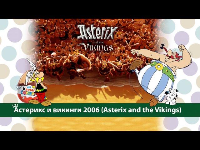 Астерикс и викинги 2006 (Asterix and the Vikings)