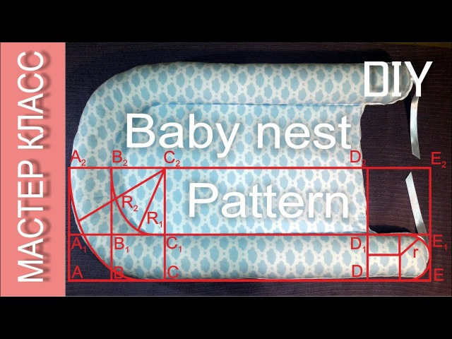 Гнездо кокон для младенца выкройка МК Baby nest for newborn pattern EngSub