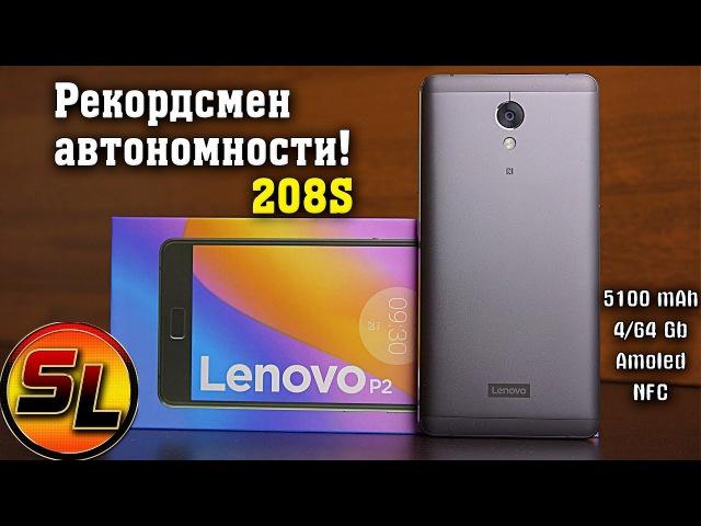 Lenovo Vibe P2 полный обзор самого автономного смартфона! Он просто шикарен! review