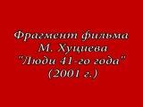 Фрагмент фильма Марлена Хуциева