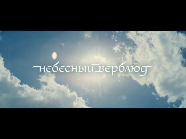 Небесный верблюд - трейлер