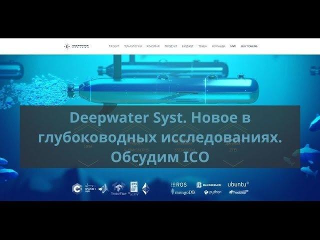 Deepwater Syst. Новое в глубоководных исследованиях. Обсудим ICO