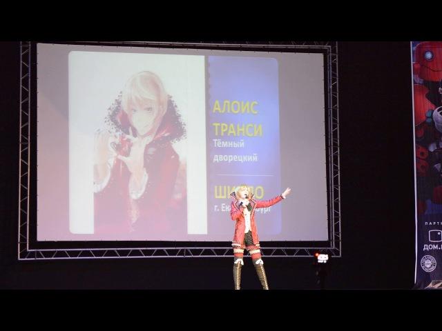 ANIMAU EXPO 2017 Шиндо (Екатеринбург) - Алоис Транси (Тёмный дворецкий)