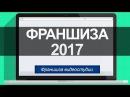 Лучшая франшиза для малого бизнеса 2017 Идея для бизнеса Бизнес 2017 Франшиза Вид...