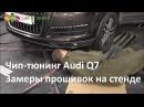 Замеры разных прошивок на Audi Q7