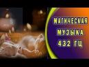 Магическая музыка 432 Гц на исцеление