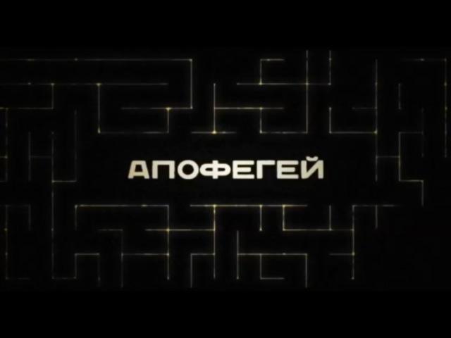 Апофегей_российский мини-сериал,экранизация,2013,4-4