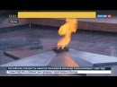 Новости на «Россия 24» • Путин возложил венок к Могиле Неизвестного Солдата