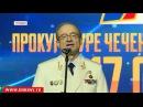 Рамзан Кадыров поздравил работников Прокуратуры ЧР с 17-летием со дня создания