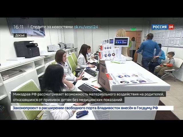 Новости на «Россия 24» • Анна Кузнецова высказалась против санкций для родителей непривитых детей