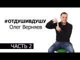 Олег Верняев (Oleg Verniaiev) Олимпийский чемпион по спортивной гимнастике. Выпуск 2 - 12....