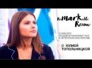 Нюдовый макияж глаз и игры в мима с актрисой Юлией Топольницкой
